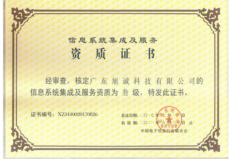 三级-信息系统集成及服务资质证书