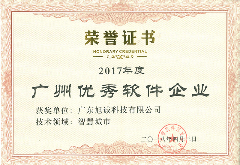 2017年度广州优秀软件企业-荣誉证书