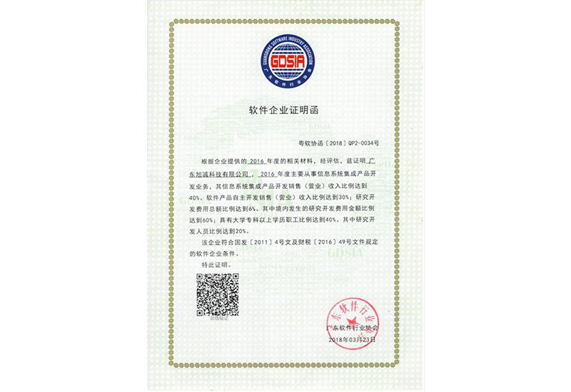 2018年广东省软件企业认定证书-2
