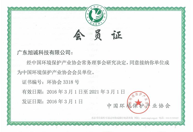 中国环境保护产业会员证(2016-2021)