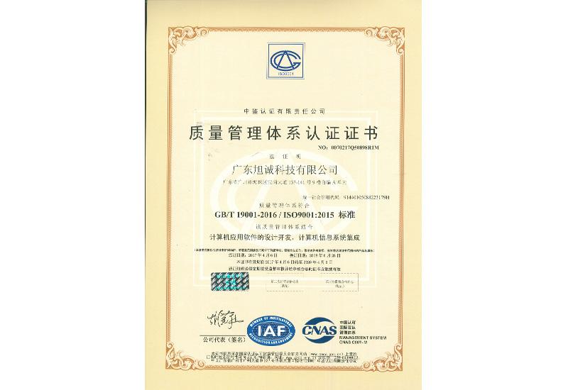 质量管理体系认证证书(ISO9001:2015)中文版
