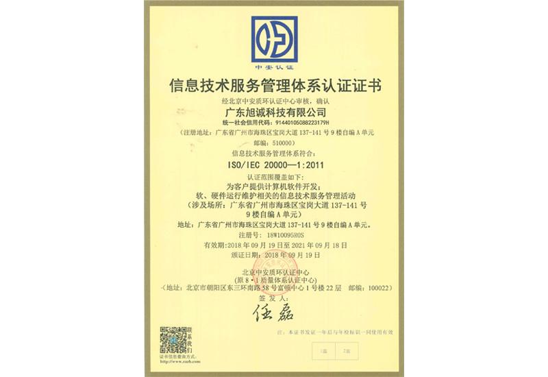 2018年  ISO 20000  信息技术服务管理体系认证证书(中文版)