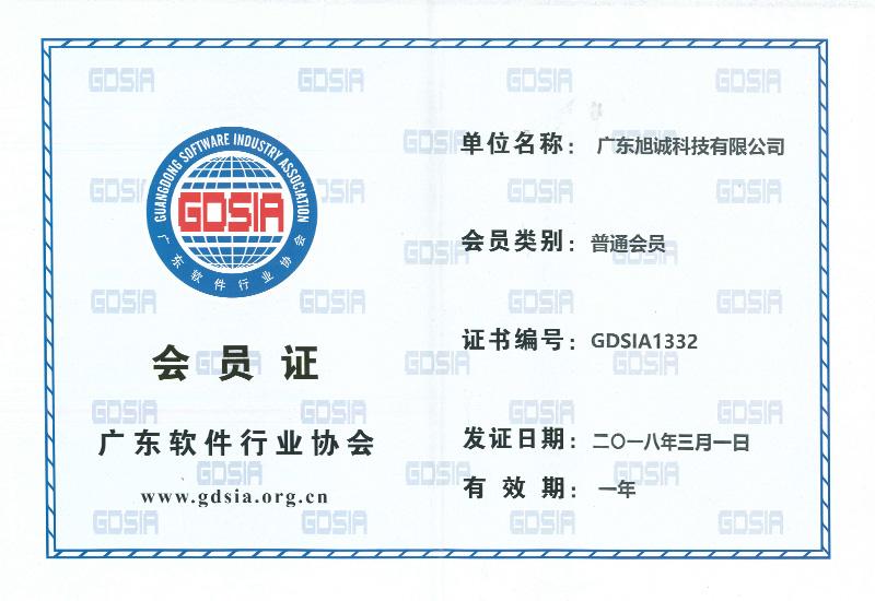 广东软件行业协会-普通会员证(2018-2019)