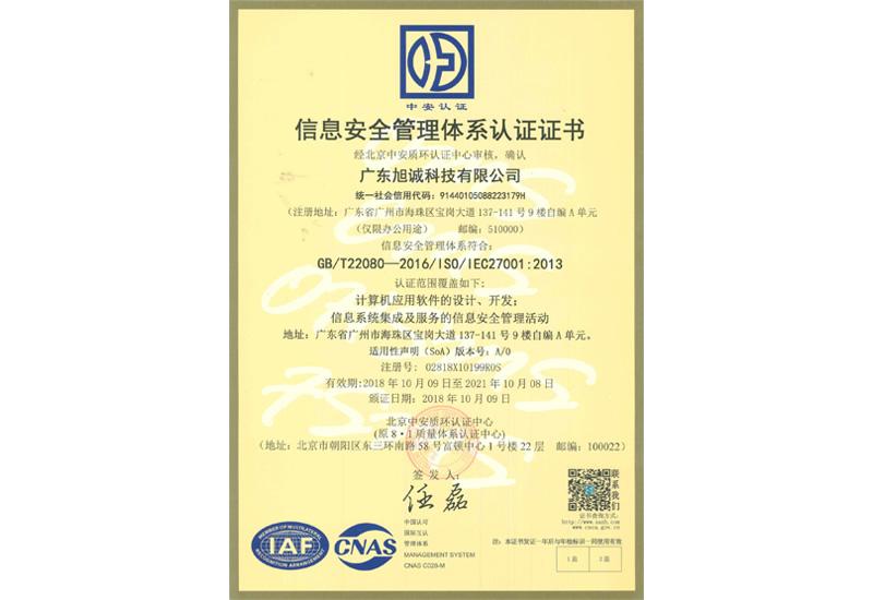 ISO27001中文版