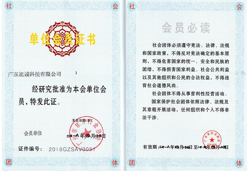 广州软件行业会员证书(2018-2019)