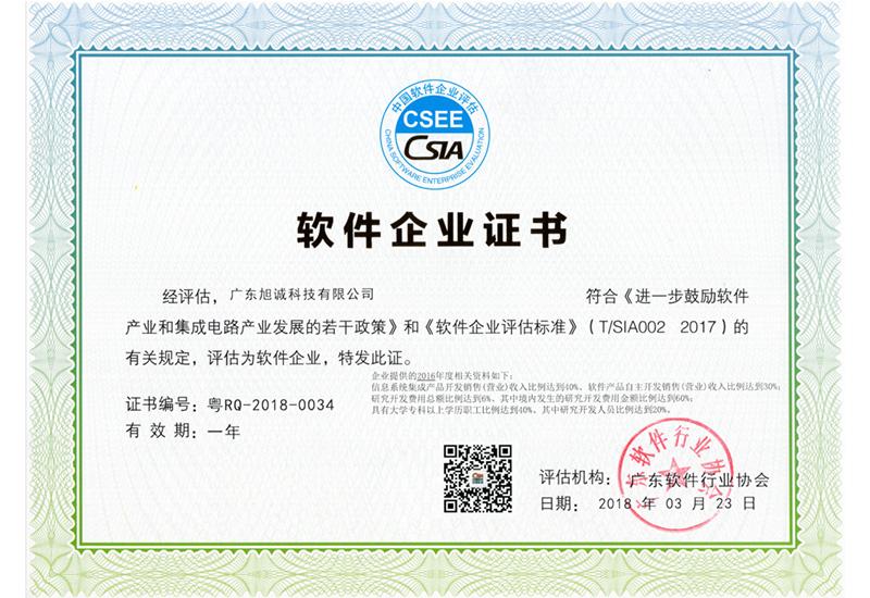 2018年广东省软件企业认定证书-1