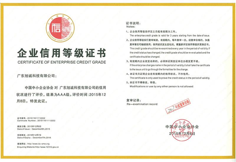 2017企业信用等级证书