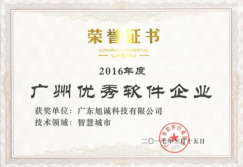 2016年度广州优秀软件企业-荣誉证书