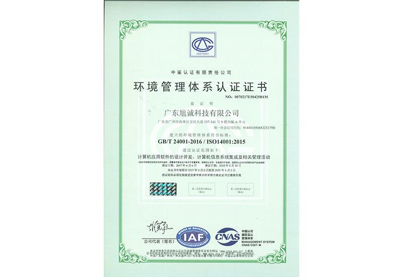 环境管理体系认证证书(ISO14001:2015)中文版