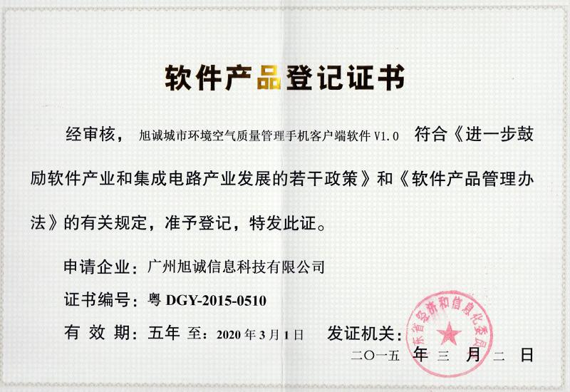 手机客户端-软件产品登记证书