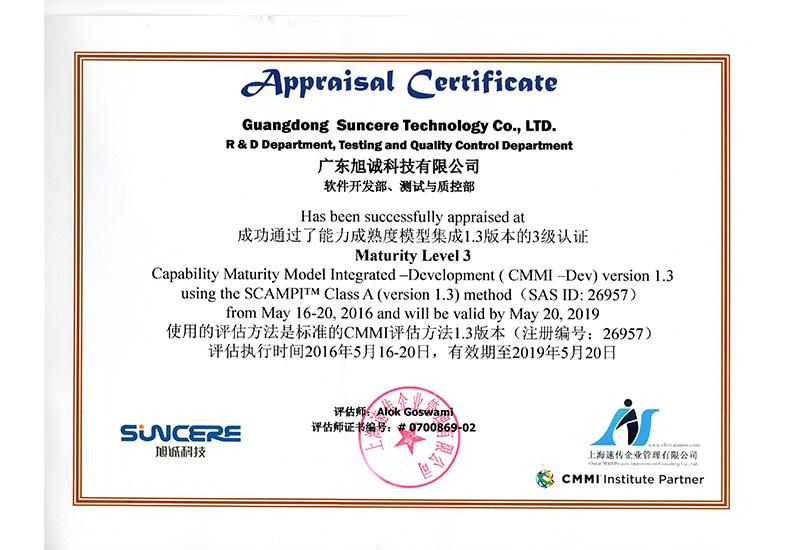 CMMI3中文版